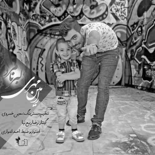رامین مهری دلبر upahang.com
