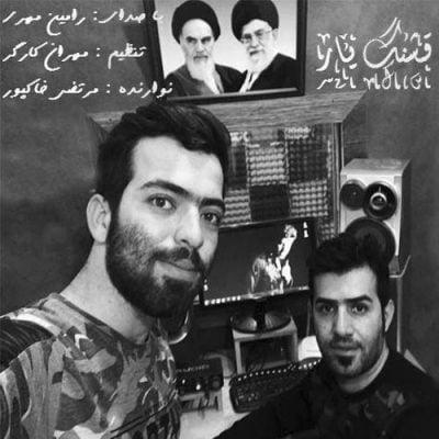 رامین مهری قشنگ یار upahang.com