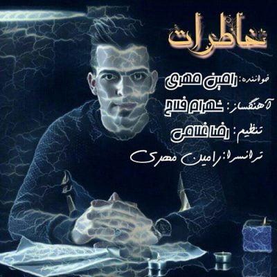 رامین مهری خاطرات upahang.com
