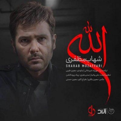 دانلود آهنگ جدید الله از شهاب مظفری