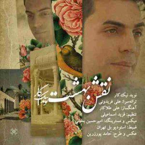 نوید نیک کار شیراز upahang.com