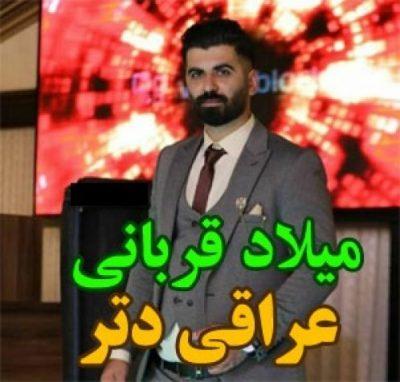 دانلود آهنگ مازندرانی عراقی دتر از میلاد قربانی