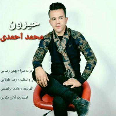 دانلود آهنگ لری حیرون از محمد احمدی