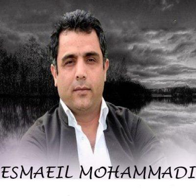 دانلود آهنگ کردی نیم لیره از اسماعیل محمدی