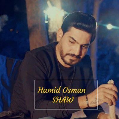 دانلود آهنگ کردی شه و از حمید عثمان
