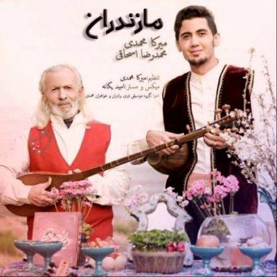 دانلود آهنگ مازندرانی مازندران از میرکا محمدی و محمد رضا اسحاقی