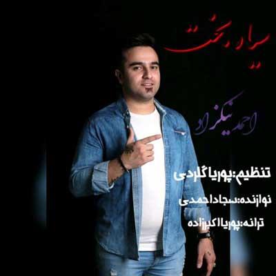 احمد نیکزاد مرگ معرفت