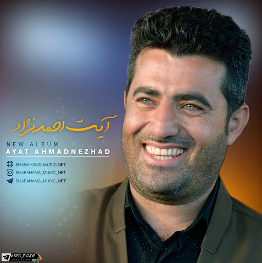 آیت احمدنژاد وفای عشق
