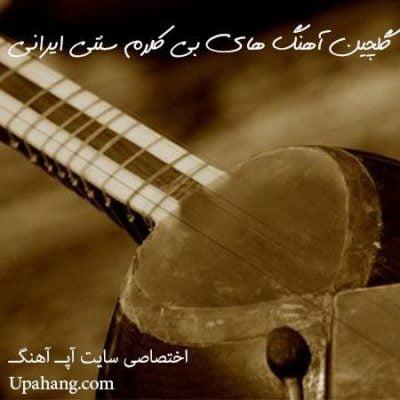 دانلود گلچین آهنگ های بی کلام سنتی ایرانی