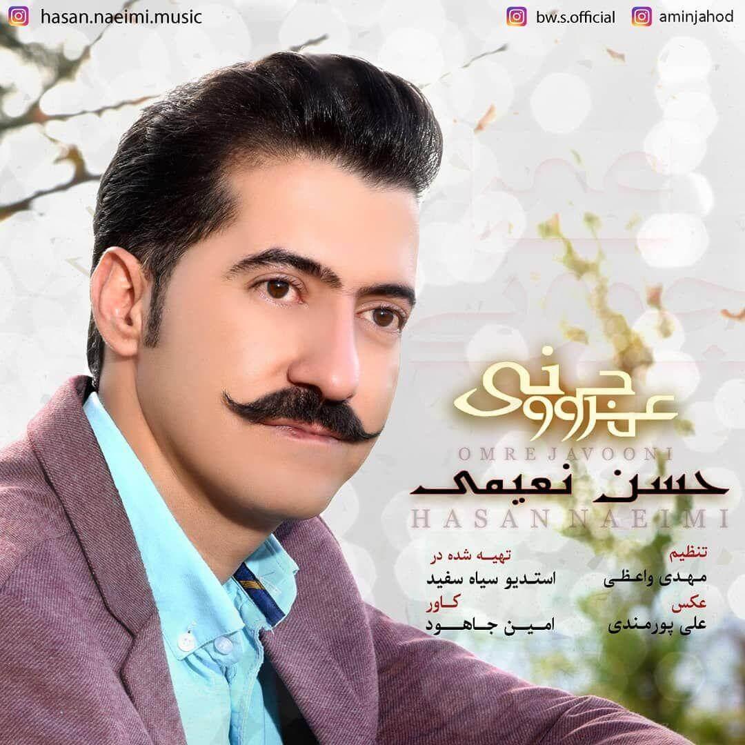 حسن نعیمی عمر جوونی