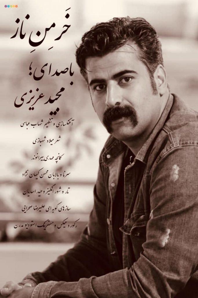 مجید عزیزی خرمن ناز