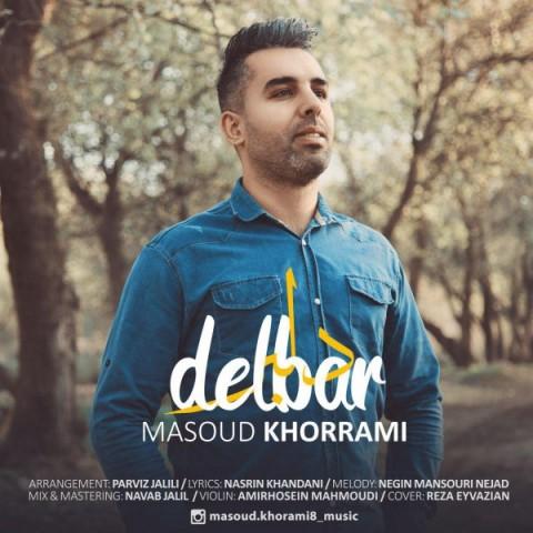 مسعود خرمی دلبر