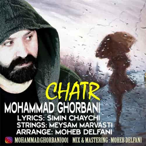محمد قربانی چتر