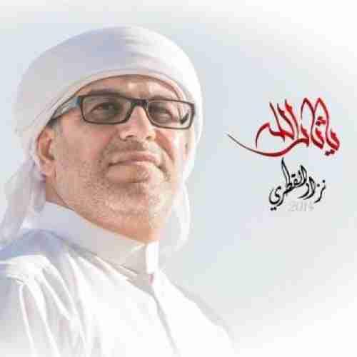 نزار قطری عجل الله ظهورک