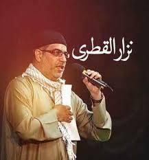 نزار قطری علی مولا
