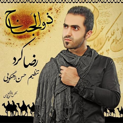 رضا کرد ذوالجناح