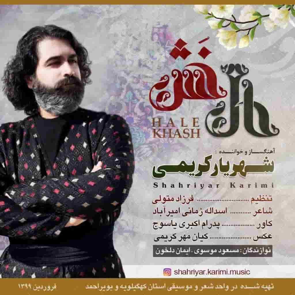 شهریار کریمی حال خش