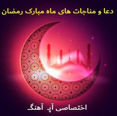 دانلود دعا و مناجات های ماه رمضان