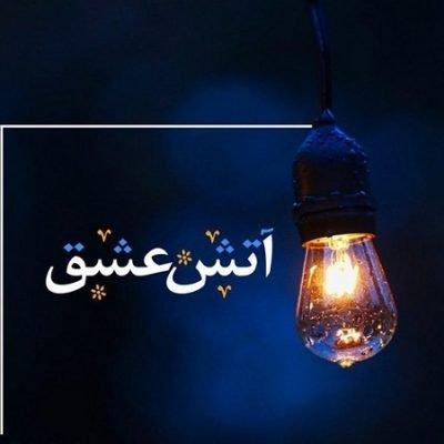 دانلود مناجات آتش عشق از علی فانی و عباس جواهری
