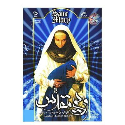 دانلود تیتراژ سریال مریم مقدس از استاد مجید انتظامی