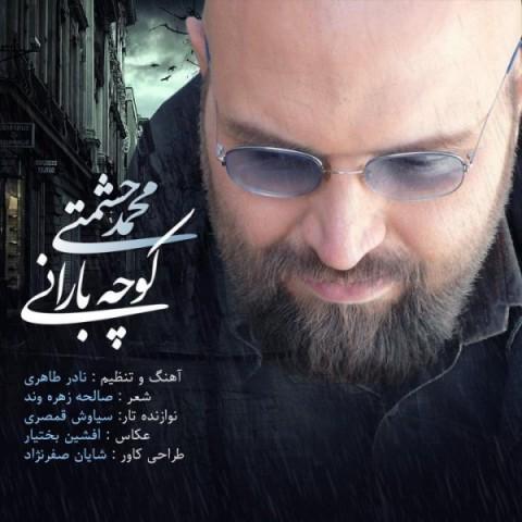 محمد حشمتی کوچه بارانی