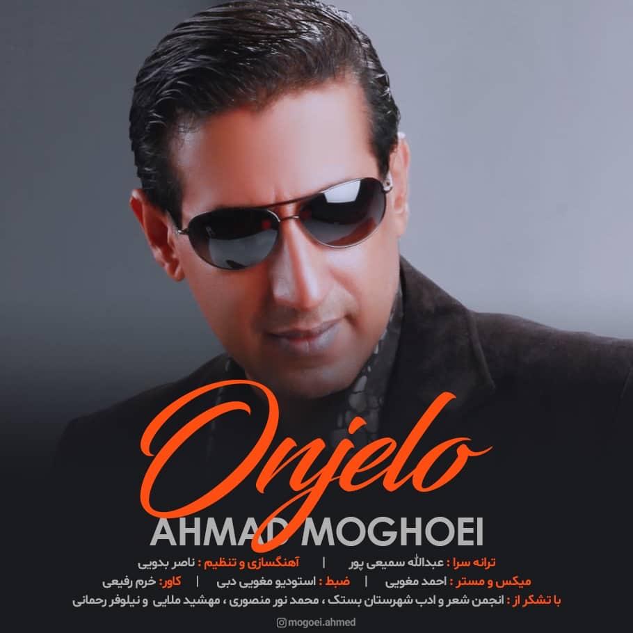 احمد مغویی انجلو