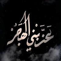 حسین فیصل عذبنی الهجر
