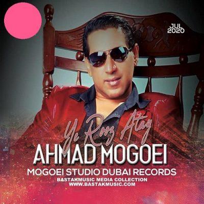 دانلود آهنگ بستکی یک روز اتی از احمد مغویی