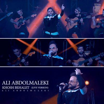دانلود(ورژن اجرای زنده) آهنگ خوش به حالت از علی عبدالمالکی