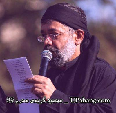 بوی حرم گرفتیماز محمود کریمی