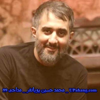 حسین غریباز محمد حسین پویانفر