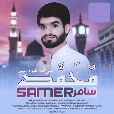 دانلود آهنگ بستکی محمد از سامر