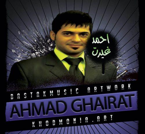 احمد غیرت گرفتار