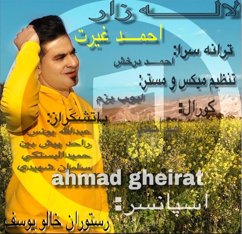 احمد غیرت لاله زار
