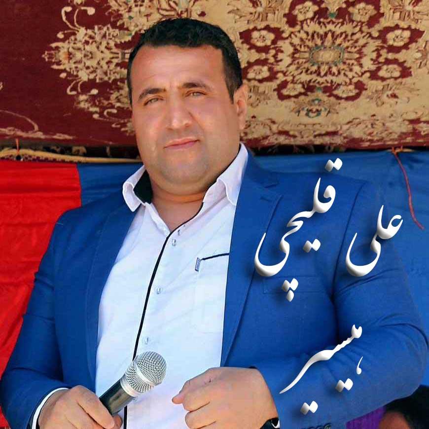علی قلیچی هیسیر