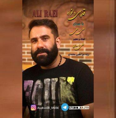 علی راعی قدیمی دلخواه