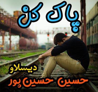 حسین حسین پور پاک کن