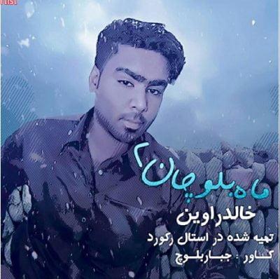 دانلود آهنگ بلوچی ماه بلوچان۲ از خالد راوین