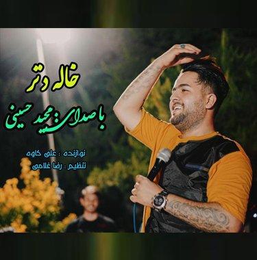مجید حسینی خاله دتر