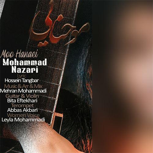 محمد نظری مو حنایی