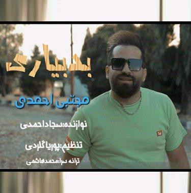 مجتبی احمدی بدبیاری