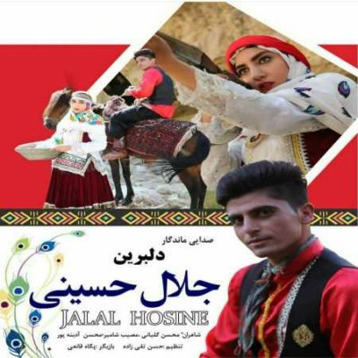 دانلود آهنگ محلی کرمانجی بوکا دلبرین از جلال حسینی