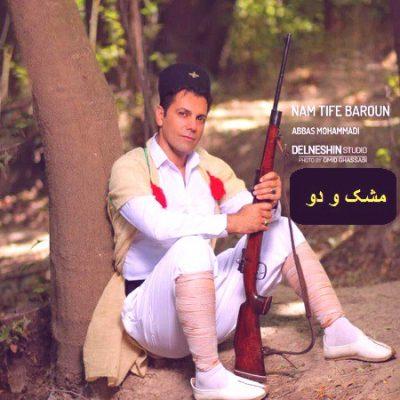 دانلود آهنگ محلی لری مشک و دو از عباس محمدی