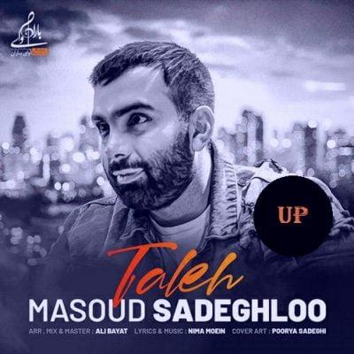 دانلود آهنگ جدید تله از مسعود صادقلو