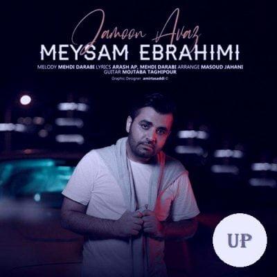 دانلود آهنگ جدید جامون عوض از میثم ابراهیمی