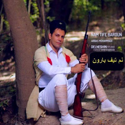 دانلود آهنگ محلی لری نم تیف بارون از عباس محمدی