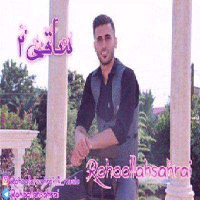 دانلود آهنگ مازندرانی ساقی ۲ از روح الله صحرایی