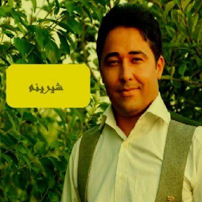 دانلود آهنگ محلی کرمانجی شیرینم از محمد احمریامی