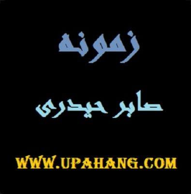 دانلود آهنگ مازندرانی زمونه از صابر حیدری