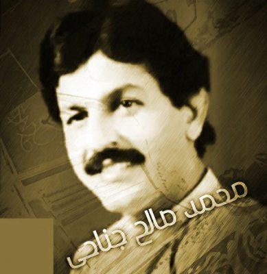 دانلود آهنگ بستکی حفله سه پا از محمد صالح جناحی